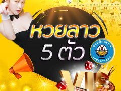 Lao lottery 5 numbers